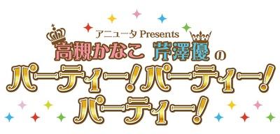 アニュータ提供のニコニコ生放送「高槻かなこ 芹澤優の パーティー!パーティー!パーティー!」も