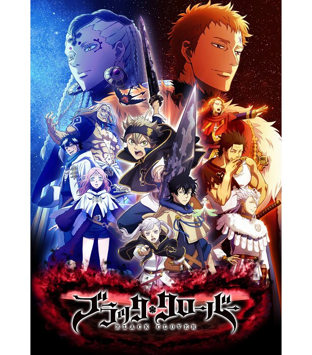 TVアニメ「ブラッククローバー」のメインビジュアル第2弾が公開!
