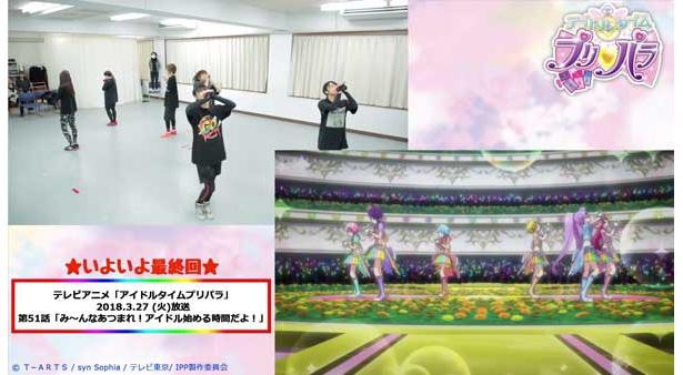 i☆RisがTVアニメ「アイドルタイムプリパラ」でモーションアクターに初挑戦!スペシャルムービーが公開!