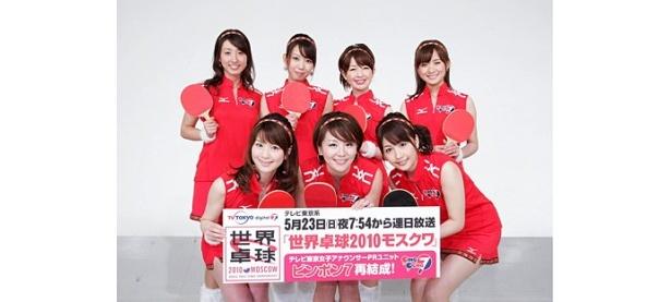 会見に出席したテレビ東京女子アナユニット「ピンポン7」のメンバー