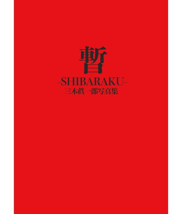 声優・三木眞一郎写真集「暫-SHIBARAKU-」&関連商品続々発売中!