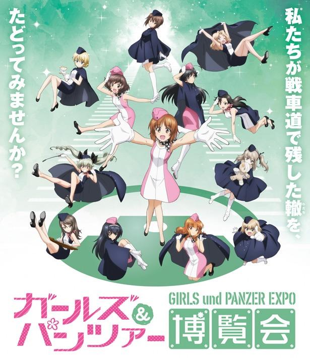 「ガールズ&パンツァー博覧会」が新潟市マンガ・アニメ情報館で開催!