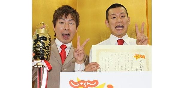 U字工事が「ご当地スター大賞」を受賞!