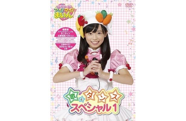 福原遥ちゃんの魅力満載!「クッキンアイドル アイ!マイ!まいん!歌とダンススペシャル1」