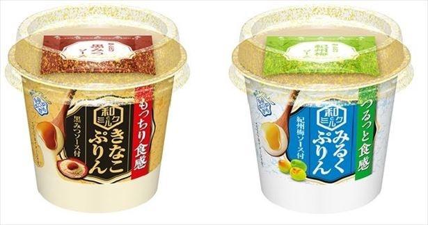 ミルクと和素材をあわせた和風デザート2品が登場