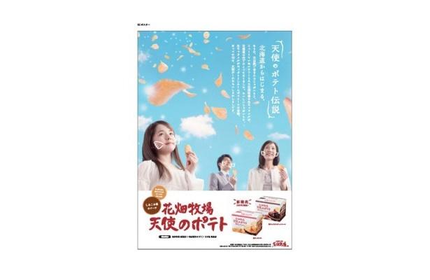 「花畑牧場 天使のポテト」4/21(水)より新発売!