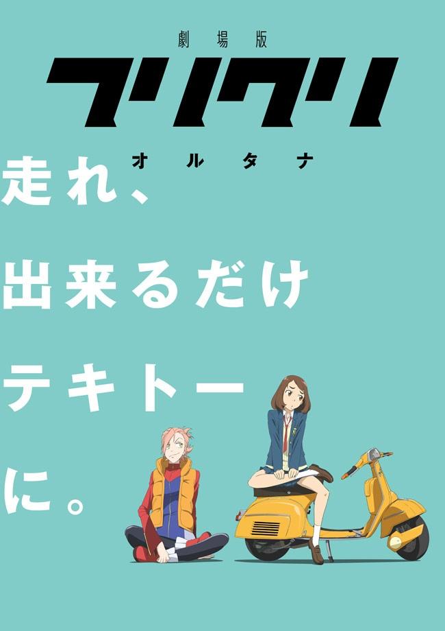 劇場版『フリクリ オルタナ』は9月7日(金)公開