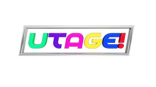 """「UTAGE!」舞祭組ステージに""""するめさん""""が登場!"""