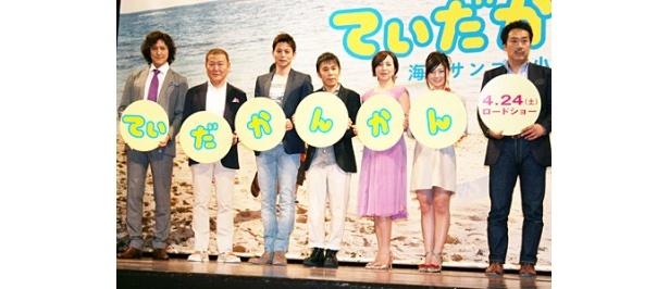 映画「てぃだかんかん〜海とサンゴと小さな奇跡〜」の舞台あいさつに出演者らが出席