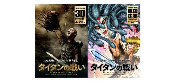 「聖闘士星矢」の作者・車田正美とコラボレーションした『タイタンの戦い』のポスターも話題!