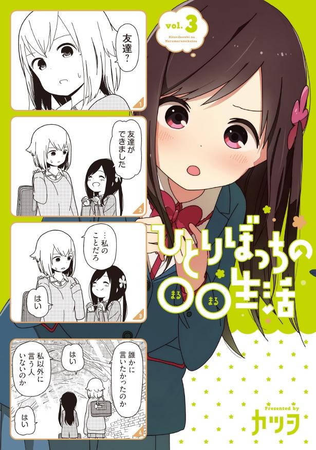 「三ツ星カラーズ」のカツオが贈る4コマ漫画「ひとりぼっちの◯◯生活」のアニメ化が決定!