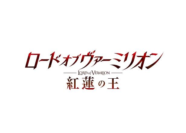主演は梶裕貴&福圓美里!大人気アーケードゲーム「LORD of VERMILION」のテレビアニメ化が決定!