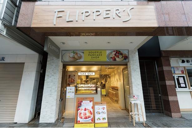 店は元町商店街にある。テイクアウトは店頭で注文