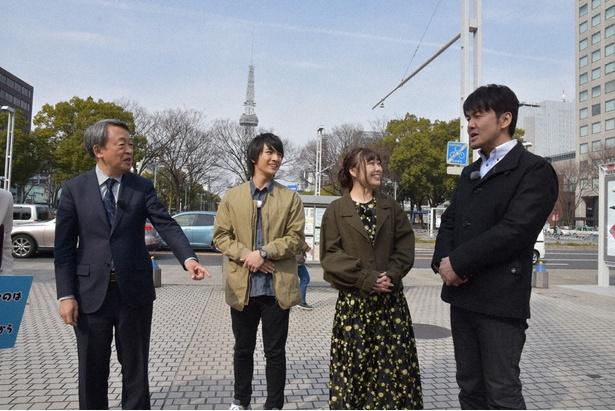 名古屋を魅力ある都市にするすべを探るため、池上彰、本田剛文、須田亜香里、土田晃之がロケに(写真左から)