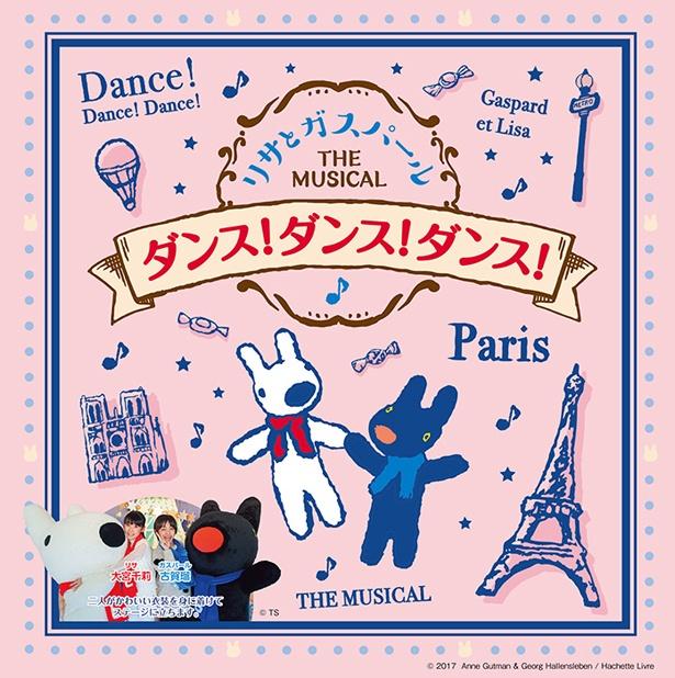 4月5日(木)よりスタートする『リサとガスパール THE MUSICAL「ダンス!ダンス!ダンス!」』