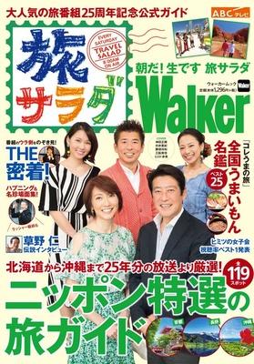 放送25周年記念本「朝だ!生です 旅サラダWalker」が4月3日(火)に発売!