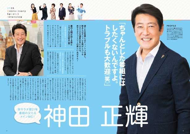 メインMC・神田正輝さんなど、レギュラー陣のインタビューも掲載