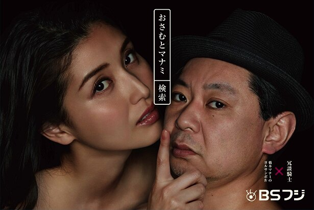 鈴木おさむと橋本マナミが異色コラボ! 都内に巨大看板が出現!?
