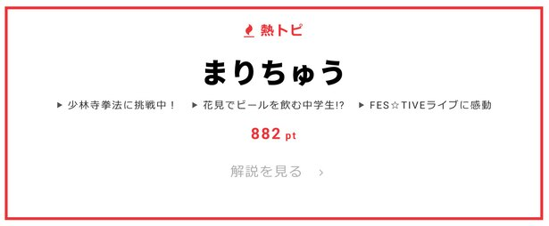 3月28日の熱トピは「まりちゅう」をピックアップ