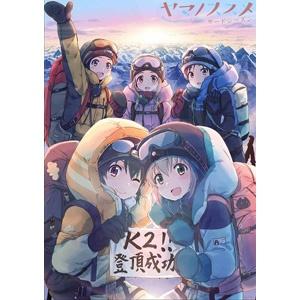「ヤマノススメ サードシーズン」ファーストビジュアルを公開!第3期では世界最難関「K2」登頂を描く!?