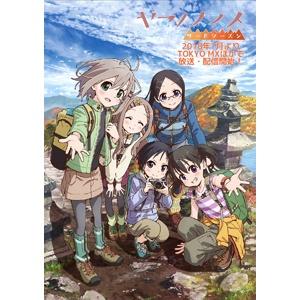 「ヤマノススメ サードシーズン」ファーストビジュアルを公開!7月よりTOKYO MXで放送開始!!