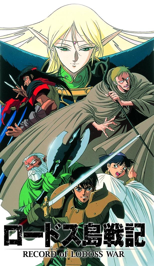 生誕30周年記念特別企画!OVA「ロードス島戦記」デジタルリマスターBlu-rayBOX発売決定!