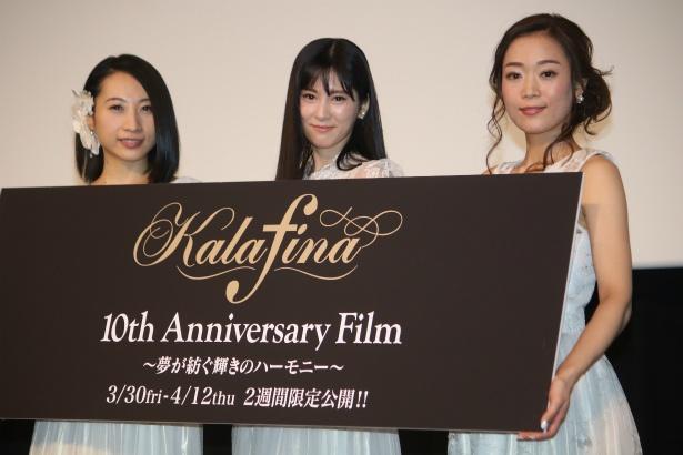 Kalafinaが自身初のドキュメンタリーに驚きと動揺「3人で映画!?」