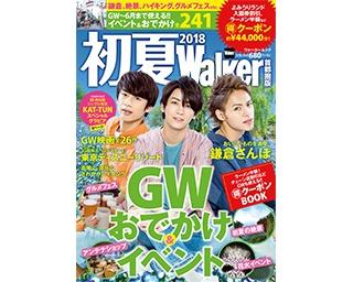 表紙はKAT-TUNの亀梨和也さん、中丸雄一さん、上田竜也さんの3人!