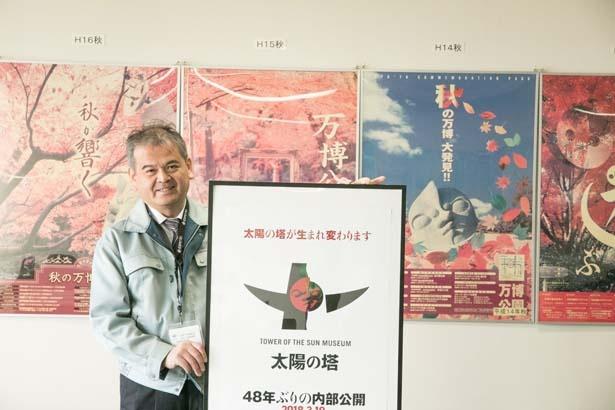 大阪府日本万国博覧会記念公園事務所 営業推進課 課長 平田 清さん(59)