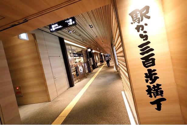JR博多駅に直結し、多くの名店が軒を連ねる話題のグルメストリート「駅から三百歩横丁」