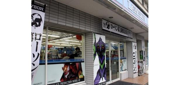 予想以上の反響により急遽4月25日16:00で終了が決まった「第3新東京市店」(ローソン箱根仙石原店)