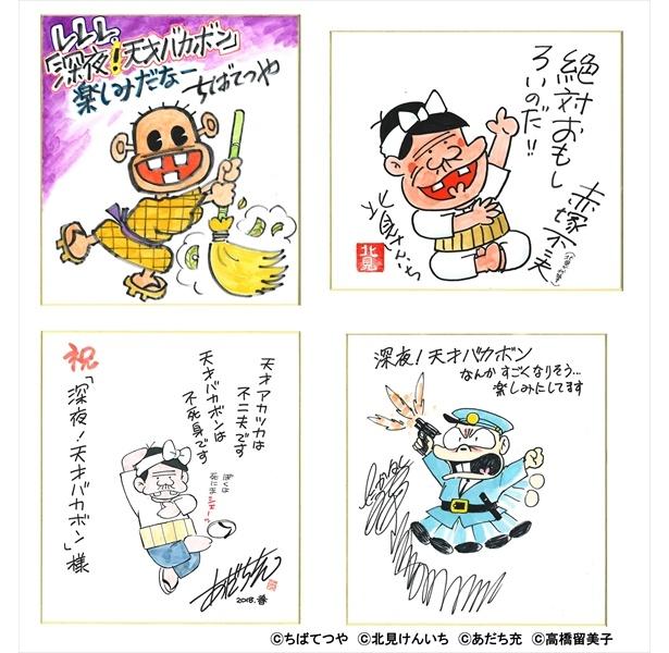 パパ役を古田新太が担当!伝説的ギャグ漫画「天才バカボン」が深夜アニメとなって復活!