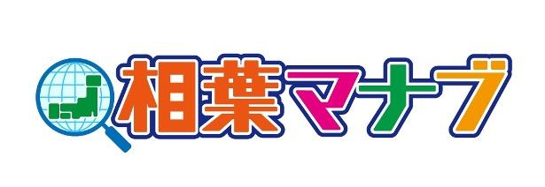 「相葉マナブ」初めての京都ロケで相葉雅紀らは大はしゃぎ!
