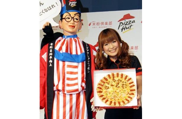 新潟県胎内市で生産される「コシヒカリ」を使い、開発から販売まで約3年をかけたピザハットの米粉を使ったピザ生地。発表会には、ギャル曽根とくいだおれ太郎も登場