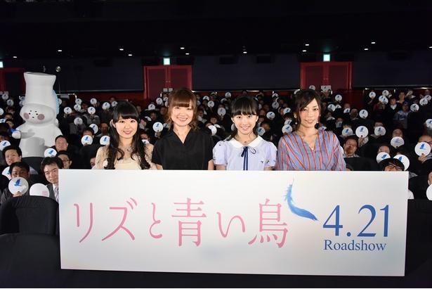 「リズと青い鳥」の舞台あいさつに登壇した東山奈央、種崎敦美、本田望結、山田尚子監督(写真左から)