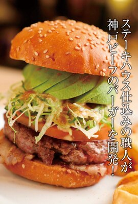 見た目も美しい、究極の神戸ビーフのハンバーガー!