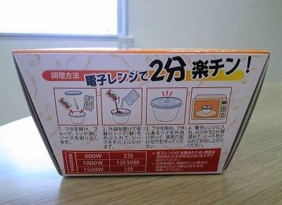 作り方は簡単! まずパッケージ側面の作り方を見て…