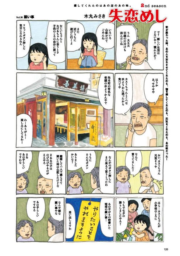 関西ウォーカー連載マンガ【失恋めし】Vol.36 願い事