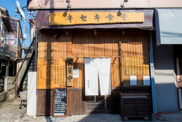 【写真】ここが「キセキ食堂」だ!オープンは16年11月。店内にはカウンターとテーブル席のほか、座敷も用意されている。中に入ってみると…⁉