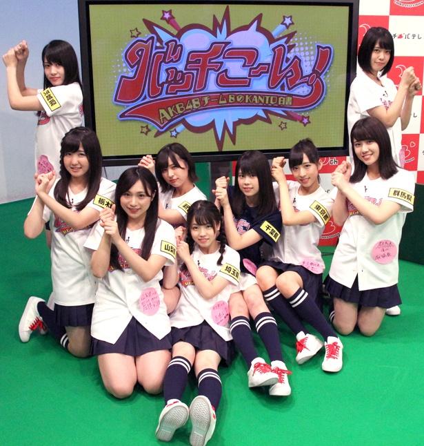 「AKB48チーム8のKANTO白書バッチこーい!」に出演中のAKB48チーム8が「スマイルfestivalちば」PRキャラクターに