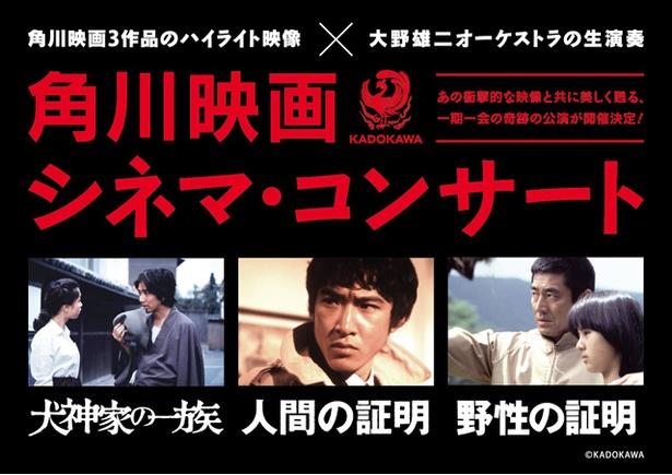 4月13日(金)、14日(土)に開催される「角川映画シネマ・コンサート」