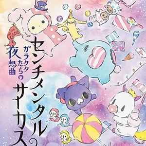 "Twitterで""泣ける""と話題「センチメンタルサーカス」初コミックスは4/19発売!"