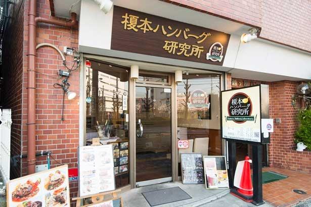 最寄り駅の地下鉄西ケ原駅の地上出口を出てすぐの大通り沿いに店舗を構える。周囲は飲食店が少なく、目立つ