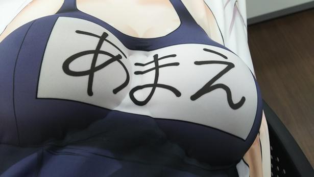 """「とっても優しいあまえちゃん!」""""おっぱい付き抱き枕カバー""""が登場!"""