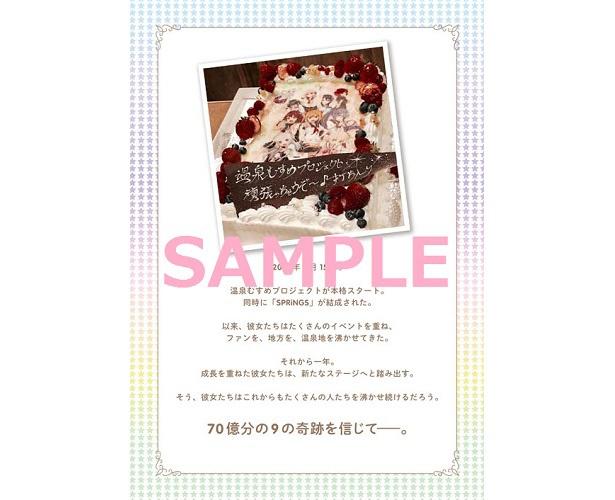 「温泉むすめ 1st写真集 ~ FIRST SPRiNGS ~」、ECサイト「エビテン[ebten]」にて予約受付開始!