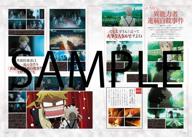 「文豪ストレイドッグス DEAD APPLE 公式ガイドブック 煙霧録」好評発売中!