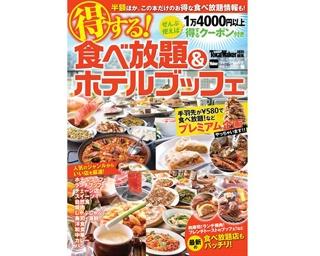 プレミアム食べ放題の一つ、「口八町」の炎の手羽揚げ 食べ放題。1人¥580(税抜き)でこれらが食べ放題に!