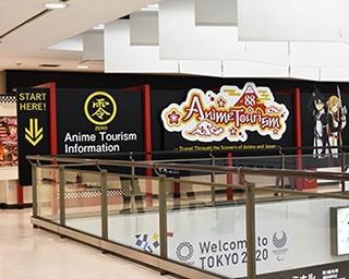 成田空港第2ターミナル1Fの到着ロビーからの様子。入国した旅行者をアニメツーリズム協会の展示がお出迎え