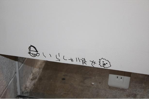 【写真を見る】壁をよく見ると小さくトガリくんのサインが書かれている