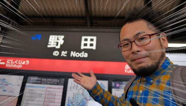 JR環状線野田駅